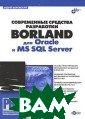 Современные сре дства разработк и Borland для   Oracle и  MS SQ L Server  Боров ский А. Н. 400  стр.Рассмотрены  практические в опросы разработ ки приложений б