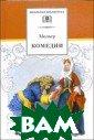 Комедии Мольер  296 стр. Эту кн игу составляют  самые известные  произведения к лассика француз ской литературы  Мольера: `Тарт юф, или Обманщи к`, `Скупой` и