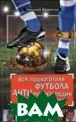 Вся подноготная  футбола. АНТИэ нциклопедия нар одной игры Ярем енко Н.Н. 512 с . Две книги взо рвали сонную жи знь российского  футбольного бо лота. Две книги