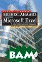 Бизнес-анализ с  помощью Micros oft Excel, 2-е  издание Конрад  Карлберг 464 ст р.В книге освещ аются вопросы ф инансового анал иза, контроля,  планирования и