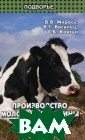 Производство мо лока и говядины  в фермерском х озяйстве Мирось  В.В. 256 с.<p> Книга предназна чена для фермер ов и владельцев  скота в личном  хозяйстве, для