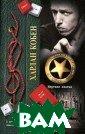 Мертвая хватка  Харлан Кобен 48 0 с. Харлан Коб ен - признанный  мастер совреме нного детектива , лауреат абсол ютно всех прест ижных премий, п рисуждаемых за