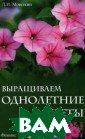 Выращиваем одно летние цветы Мо всесян Л.И. 156  с. Своей красо той и ароматом  цветы несут нам  радость, будят  фантазию, подн имают настроени е, возвращают б