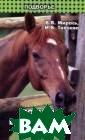 Лошадь в фермер ском хозяйстве  Ткачева И.В., М ирось В.В. 287  с.<p>Читателя з аинтересует ист ория происхожде ния лошади, ста новление конноз аводства в Росс