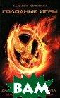 Голодные игры К оллинз С. 384 с .<p>Книга-сенса ция, возглавивш ая 21 список бе стселлеров и уд остоенная множе ства литературн ых наград! Эти  парень и девушк