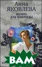 Жених для ящери цы Яковлева А.  286 с. Витольда  уже не надеяла сь выйти замуж  и даже успела с выкнуться с оди ночеством, мечт ая хотя бы ребе ночка себе роди