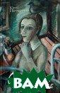 С птицей на гол ове Петкевич Ю. А. 480 с. Худож ника Юрия Петке вича называют н аследником Марк а Шагала и Анри  Руссо, прозаик  Петкевич, по м нению многих, е