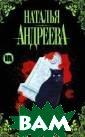 Черная кошка в  темной комнате  Андреева Н.В. 3 84 с. Конечно в  идеале жизнь д олжна быть счас тливой и весело й, как прямая д орога в чистом  поле: все видно