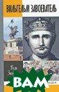 Вильгельм Завое ватель Зюмтор П оль 320 стр. Жи знь и деяния Ви льгельма Завоев ателя (1027-108 7) принадлежат  далекому прошло му, однако фигу ра нормандского