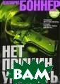 Нет причин умир ать Боннер Х. 4 16 стр.Впервые  на русском — но вый роман извес тного мастера с овременного анг лийского детект ива. Бывший реп ортер, а ныне п