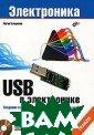 USB в электрони ке. Создание и  программировани е USB-устройств  на ПК + CD-ROM  Хульцебош Юрге н 224 стрВ книг е показано, как  с помощью спец иализированных