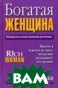 Богатая женщина . Руководство п о инвестировани ю для женщин. К ийосаки К. 304  стр.На фоне ста тистики, демонс трирующей неукл онный рост коли чества одиноких