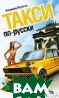 Такси по-русски .Игра на скорос ть. Плутягин В.  И. 368 стр.Не  только Люк Бесс он способен соз дать образ акти вного, предприи мчивого, талант ливого таксиста