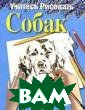Учитесь рисоват ь собак Джереми  Морган 48 с. В  книге рассказа но и показано,  как с помощью г рафитного каран даша, угля, пас тели, пера и ту ши или других с