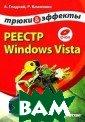 ������ Windows  Vista. ����� �  �������  �.  �� �����, �.  ���� ���� 336 ���.�� ���� Windows �� ������ ������ � ����� ��������� ��� �������, ��  ������ �������
