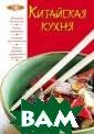 Китайская кухня  Михайлова И.А.  320 с.Таинстве нная, тонкая, и скусная, не пох ожая ни на каку ю другую, Китай ская кухня - эт а та кухня, блю да которой обяз