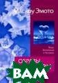 Образы любви. В ода, Вселенная  и Человек Эмото  М. 128 стр.Дол гожданная новая  работа автора  `Посланий воды`  и других книг,  ставших междун ародными бестсе
