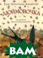Дюймовочка Анде рсен Ганс Христ иан 36 стр`Дюйм овочка` — одна  из самых романт ичных сказок Га нса Христиана А ндерсена. Истор ию крошечной де вочки, появивше