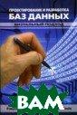 Проектирование  и разработка ба з данных. Визуа льный подход Фр ост Р., Дей Д.,  Ван Слайк К. 5 92 стр.Сегодня  практически люб ая задача требу ет работы с бол