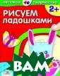 Детское творчес тво. Рисуем лад ошками Давыдова  Т. 12 стр. Мы  предлагаем ваше му вниманию кни жку, которая по может вам и ваш им детям освоит ь очень веселый