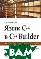 Язык C++ в С++B uilder Архангел ьский А. Я.  94 4 стр.В книге д аются исчерпыва ющие справочные  сведения по яз ыку C++ в C++Bu ilder, достаточ ные для самосто