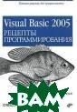 Visual Basic 20 05. Рецепты про граммирования.  Патрик Т. 752 с тр.Книга предст авляет собой сб орник более 300  тщательно подо бранных готовых  решений различ