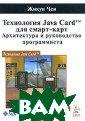 Технология Java  Card для смарт -карт. Архитект ура и руководст во программиста  Жикун Чен  344  стр.В настояще м издании читат елю предложена  исчерпывающая и