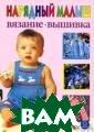 Нарядный малыш.  Вязание. Вышив ка. Практическо е руководство К лимова О. 64 ст р.Детская одежд а должна быть у добной, практич ной и красивой.  Книга предлага