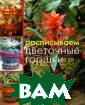 Расписываем цве точные горшки М икки Баскет 128  стр.Из этой кн иги вы узнаете,  как превратить  обыкновенные ц веточные горшки  в садовые укра шения или емкос