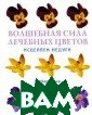 Волшебная сила  лечебных цветов . Исцеляем неду ги Барбара Олив  144 стр.`Волше бная сила лечеб ных цветов. Исц еляем недуги` -  уникальная кни га, написанная