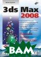 В подлиннике. 3 ds Max 2008 Мих аил Бурлаков 11 68 стр.Книга яв ляется подробны м руководством  пользователя по  популярной про грамме объемног о моделирования