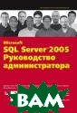 Microsoft SQL S erver 2005. Рук оводство админи стратора Брайан  Найт 816 стр.К нига авторского  коллектива, ка ждый участник к оторого являетс я известным спе