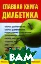 Главная книга д иабетика И. В.  Милюкова 384 ст р.Сахарный диаб ет, по данным В ОЗ, действитель но превращается  в `образ жизни  XXI века`: кол ичество больных