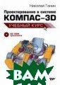 Проектирование  в системе Компа с-3D  Николай Г анин 448 стр.Кн ига представляе т собой учебный  курс по одной  из лучших на се годняшний день  систем автомати