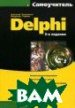 Самоучитель Del phi. 2-е изд.,  перераб и доп Х омоненко А.Д. 5 76 стр.Описываю тся интерфейс с истемы Delphi н а примере верси и 7.0, состав и  характеристика