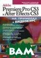 Adobe Premiere  Pro CS3 и After  Effects CS3 на  примерах  Кирь янов Д. В. 400  стр.Книга посвя щена самым мощн ым средствам ко мпьютерного вид еомонтажа и ани