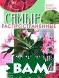 Самые распростр аненные комнатн ые растения Дэв ид Лонгман 192  стр.Самые распр остраненные ком натные растения  Выращивание ко мнатных растени й - одно из сам