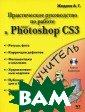 ������������ �� ��������� �� �� ���� � Adobe Ph otoshop CS3  �.  �. ������  320  ���.� ���� ��� �� � ���������� �� �������� ��� ��������� ����� ��� ������ ����