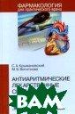 Антиаритмически е лекарственные  средства С. А.  Крыжановский,  М. Б. Вититнова   208 стр.Рассм отрены особенно сти электрофизи ологии сердечно й мышцы и механ