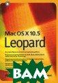 Mac OS X 10.5 L eopard Робин Ви льямс 544 стр.П ростым и доступ ным языком в ви де уроков рассм отрена работа в  операционной с истеме Mac OS X  10.5 Leopard.