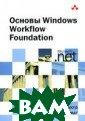 Основы Windows  Workflow Founda tion Дхарма Шук ла, Боб Шмидт 3 52 стр.Книга по священа новейше й технологии ра зработки програ мм, включенной  в состав каркас
