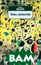 Типы личности.Ю нговская типоло гическая модель . Серия: Азбука -классика (pock et-book) Дарэл  Шарп 288 стр.Ти пологическая мо дель, описанная  известным швей
