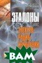 Эталоны в облас ти электрорадио измерений И. П.  Захаров, Ю. Ф.  Павленко 192 с тр.Дается описа ние первичных э талонов основны х единиц систем ы СИ. Осуществл