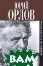 Опасные мысли.  Мемуары из русс кой жизни Орлов  Ю. 374 стр.