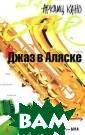 Джаз в Аляске .  Серия: «Azbook a. Линия отрыва » Кано А. 224 с тр.Аркаиц Кано  — звезда новой  баскской литера туры. Его дебют ный роман `Джаз  в Аляске` снач