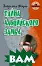 Тайна альпийско го замка Жарко  В. 384 стр. Исс ледования учены х-энтузиастов п риводят к созда нию уникального  прибора, спосо бного помочь в  раскрытии не то