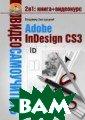 Видеосамоучител ь. Adobe InDesi gn CS3  В. Завг ородний 480 стр .Книга посвящен а верстке и мак етированию в пр ограмме Adobe I nDesign CS3. По мимо того что в