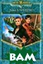Лабиринт сумере к Клименко А. Б . 411 стр.ISBN: 978-5-9922-0157 -4