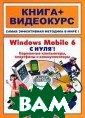 Windows Mobile  6 c ����!: ���� ����� ��������� �, ��������� �  ������������� � �������� �.�. � ������� �.�. �� ���� �.�.  304  ���.����� ����� ���� ����� � ��