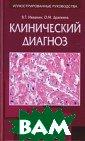 Клинический диа гноз. Ивашкин В . Т. 224 стр.В  процессе оценки  клинических ди агнозов пациент ов мы сопостави ли те подходы,  которые практик овал у постели